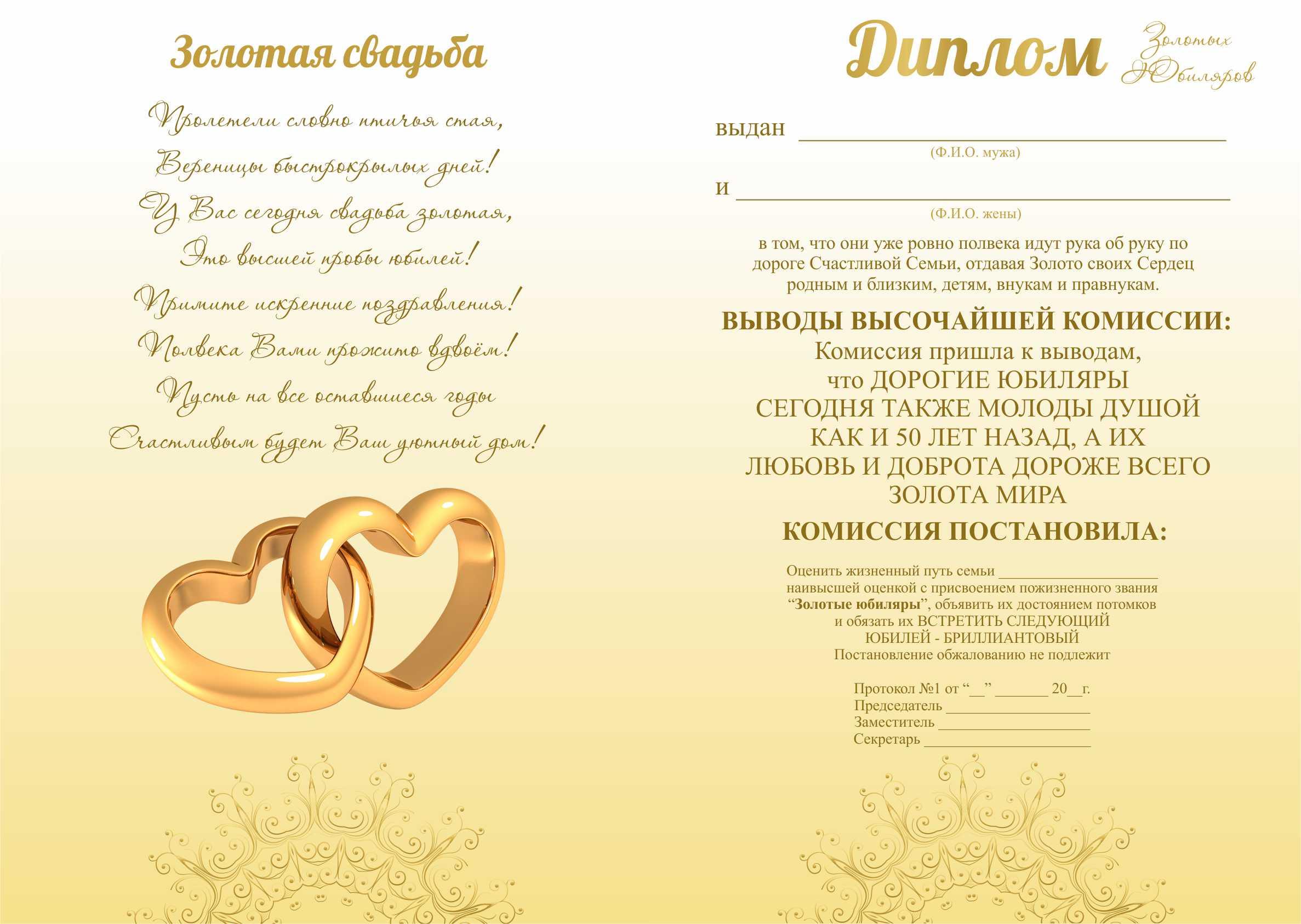 Поздравления сценки с золотой свадьбой